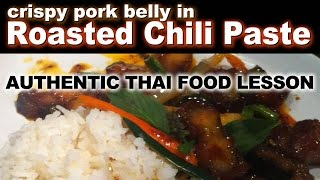 Authentic Thai Recipe for Pad Prik Pao Moo Grob | ผัดพริกเผาหมูกรอบ | Crispy Pork in Roasted Chili