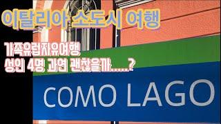 유럽여행 Vlog이탈리아여행 in 코모 ll 밀라노 근…