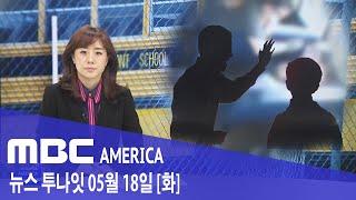 """2021년 5월 18일(화) MBC AMERICA - 스쿨버스 기사 10살 뺨때려.. """"마스크 내려…"""