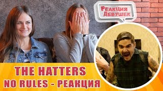 Реакция девушек - THE HATTERS — NO RULES (Official Video)