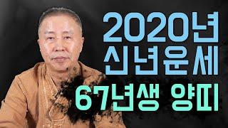 ◆ 2020년 양띠운세사주 ◆ 2020년도 67년생 54세 양띠 운세사주 신점