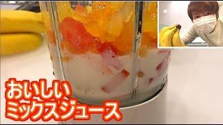 【アイス入り!?】おいしいミックスジュース【赤髪のとも】 thumbnail