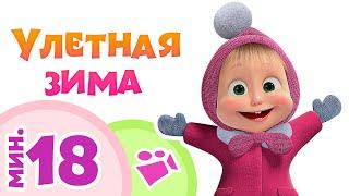 УЛЕТНАЯ ЗИМА ❄️⛄ Сборник лучших песен 🎵 Маша и Медведь 🐻 TaDaBoom песенки для детей