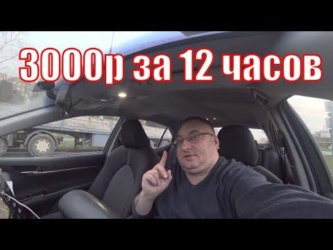 Сколько можно заработать в #Яндекс такси на Camry из ТК 956/StasOnOff