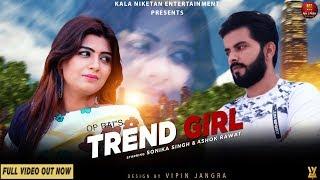 TREND GIRL ट्रेन्ड गर्ल I New Haryanvi Song 2018 I *Sonika Singh *Ashok Rawat *Rao Dee I OP Rai