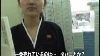 北朝鮮コンビニのかわいい店員さん