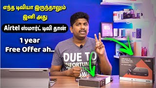 எந்த டிவியா இருந்தாலும் ஸ்மார்ட் டிவியா மாத்திடலாம் - Airtel Xstream Box Review in Tamil