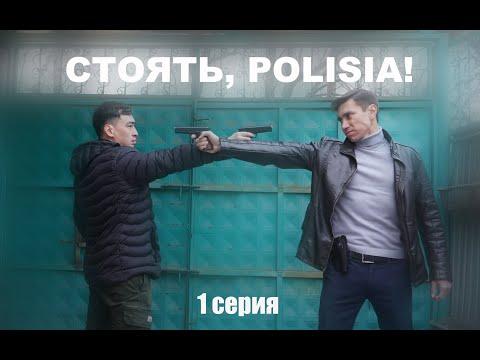 Стоять, polisia! 1-серия (Казахстанский боевик, комедия) - Видео онлайн