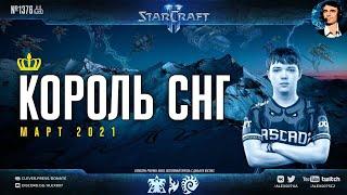 Король СНГ в StarCraft II: Весенние обновления! Комментируют Alex007 и Unix: Март - 2021