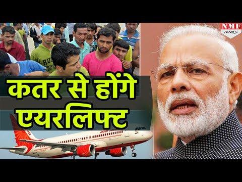 Qatar में फंसे Indian को Airlift करवाएगी Modi Govt. | MUST WATCH !!!