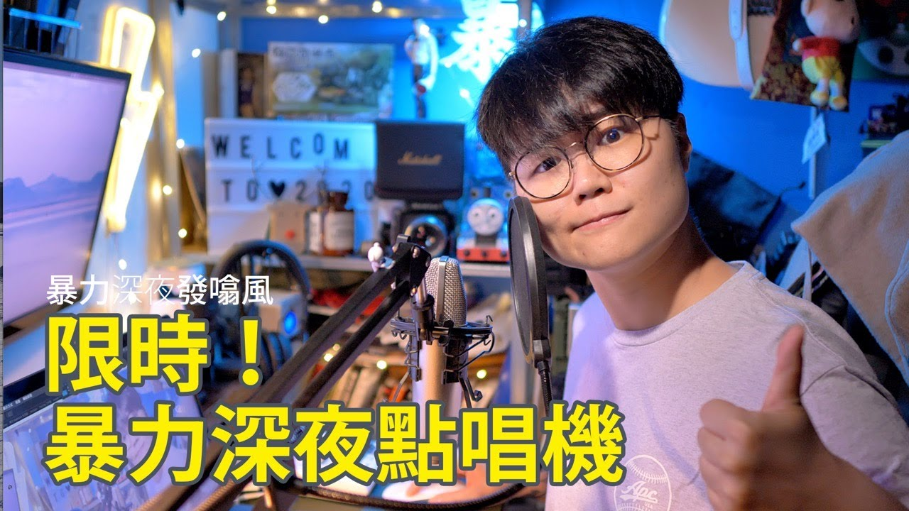 【Live直播】限時!暴力深夜點唱機+一週影片預告