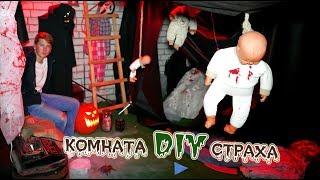 ДОМ СТРАХА - DIY