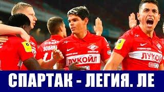 Футбол Лига Европы УЕФА 2021 2022 Группа С 1 тур Спартак Легия