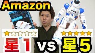 【星1vs星5】Amazonで低評価と高評価の商品見分けられるか?
