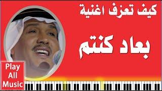 40- تعليم عزف اغنية ابعاد كنتم - محمد عبده