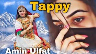 Tappay Tappay Tappay - Wagma And Amin Ulfat - Pashto Regional Song