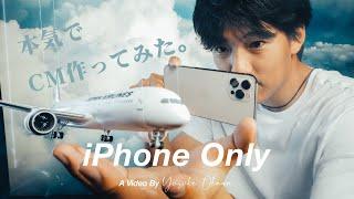 【Shot On iPhone】一万円のミニチュア飛行機を使って低予算で本気のCM作ってみた。