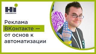 видео Автоматизация таргетированной рекламы ВКонтакте