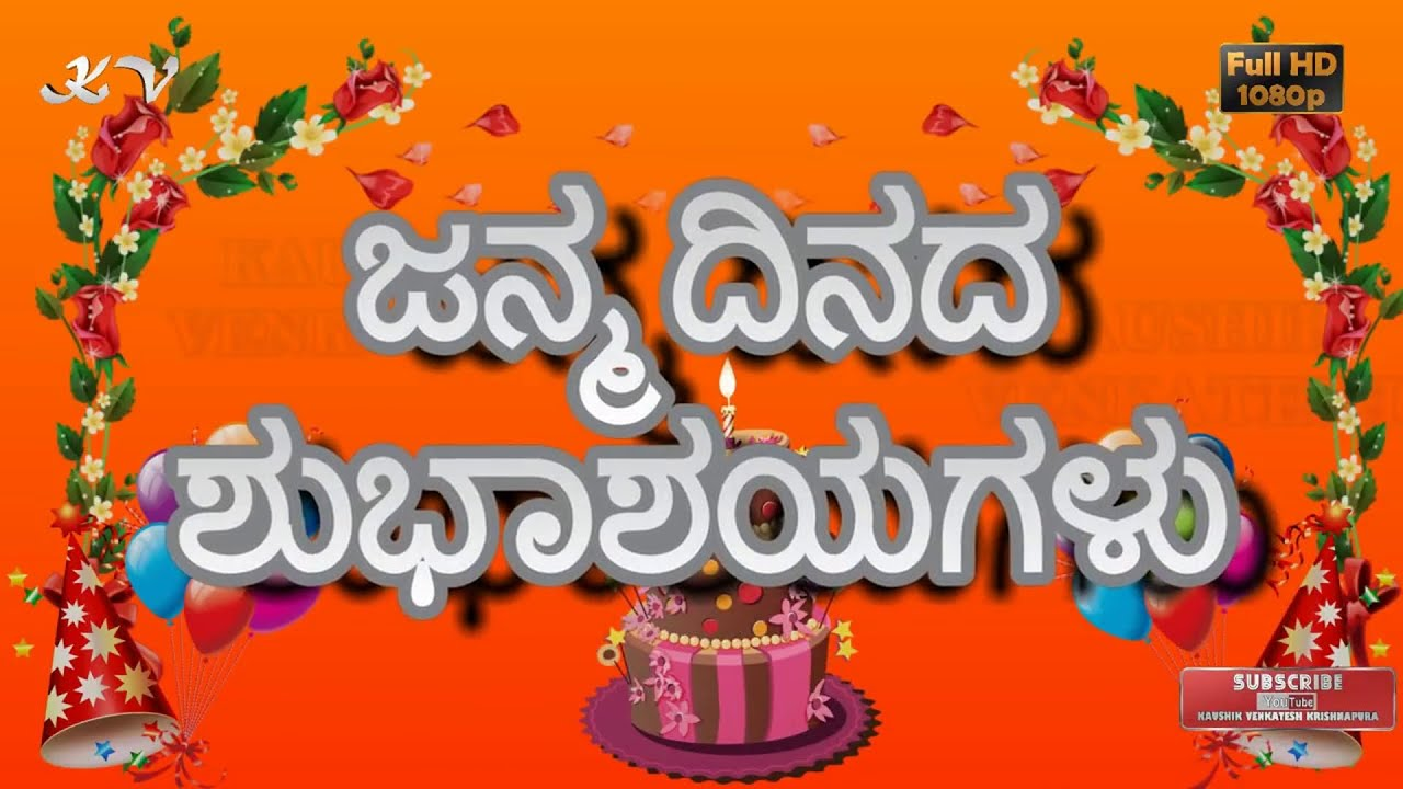 Kannada birthday wishes kannada whatsapp kannada greetings kannada birthday wishes kannada whatsapp kannada greetings kannada birthday messages video youtube m4hsunfo