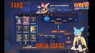 Наруто онлайн - Гайд по системе Ninja Assist