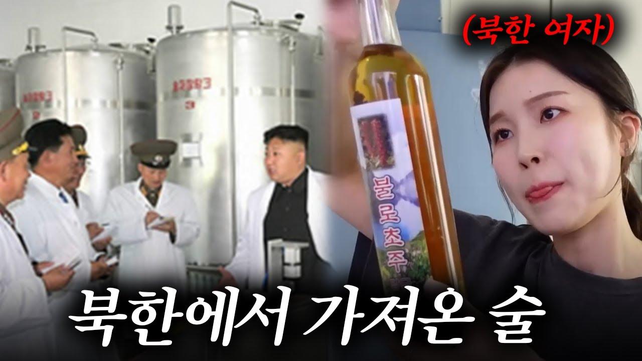 영원히 죽지 않는다는 북한 술? 북한 여자가 구해봤습니다...ㄷㄷ