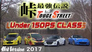 〈ENG-Sub〉峠最強伝説 アンダー150psクラス TOUGE SHOWDOWN【Hot-Version】2017