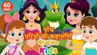पाँच परियों की कहानियां | 5 Princess Stories For Kids | Hindi Kids Stories Collection
