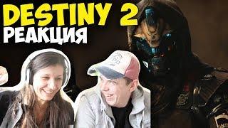 Destiny 2 – Полная мобилизация | ТРЕЙЛЕР | Реакция | Иностранцы и Русские смотрят и слушают