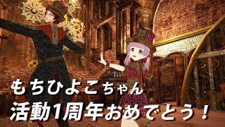 【モスおじ】もちひよちゃん活動1周年おめでとう動画