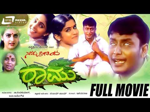 Namma Preethiya Ramu -- ನಮ್ಮ ಪ್ರೀತಿಯ ರಾಮು |Kannada Full HD Movie|FEAT. Darshan, Navya