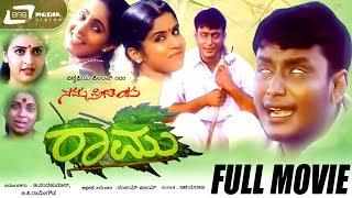 Namma Preethiya Ramu -- ನಮ್ಮ ಪ್ರೀತಿಯ ರಾಮು |Kannada Full Movie|FEAT. Darshan, Navya