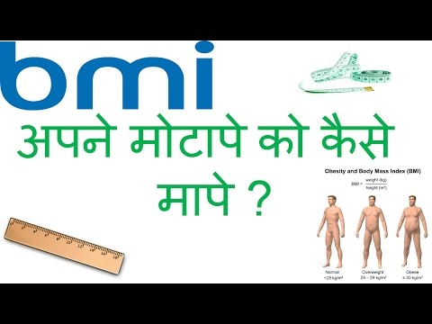 Bmi Calculator And Ideal Weight In Hindi