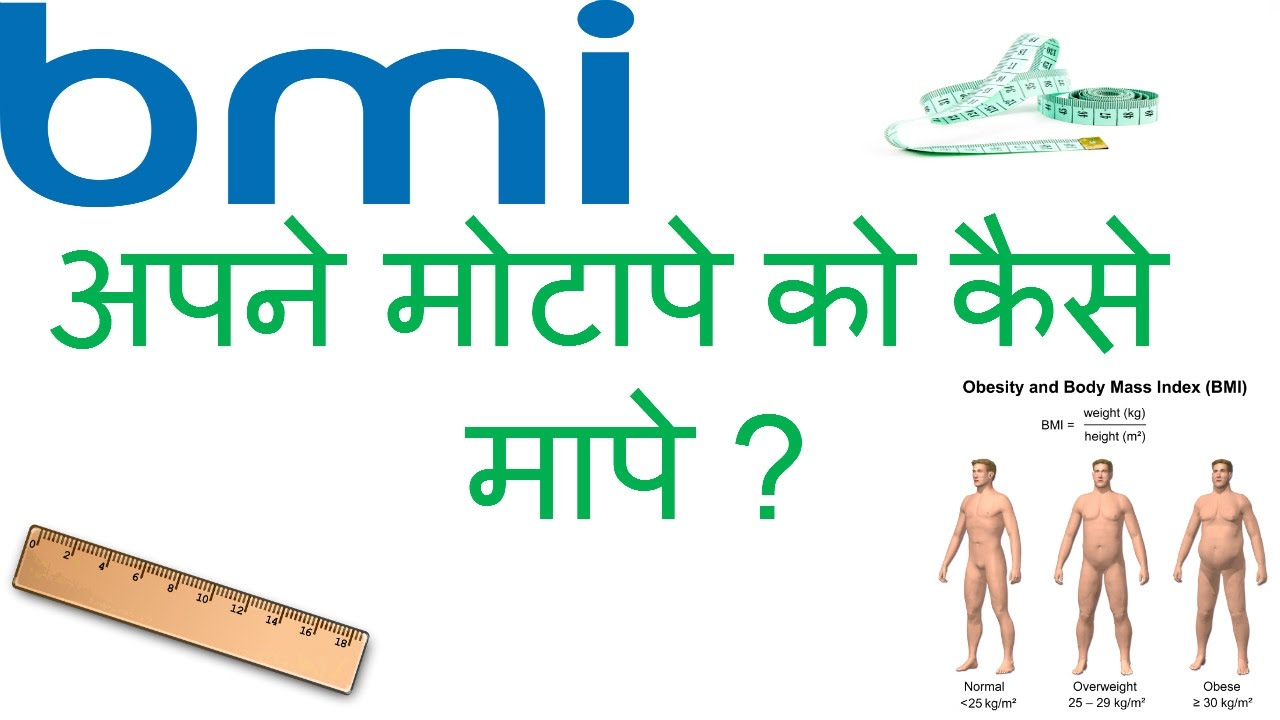 Bmi calculator and ideal weight in hindi bmi calculator and ideal weight in hindi youtube nvjuhfo Images