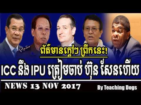 Khmer Hot News RFA Radio Free Asia Khmer Night Monday 11/13/2017