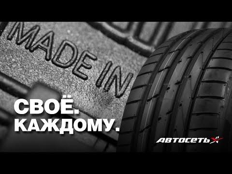 Что делать: копить на шины известных брендов или сразу взять китайские