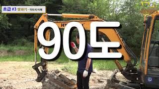 초급 굴삭기 교육 영상 03 ] 땅파기, 버켓 장탈착