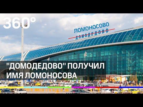 Домодедово присвоили имя Михаила Ломоносова в рамках проекта «Великие имена России»