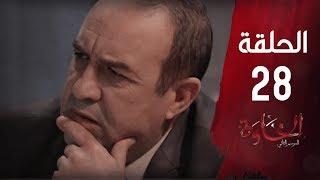 مسلسل الخاوة الجزء الثاني - الحلقة 28 Feuilleton El Khawa 2 - Épisode 28 I