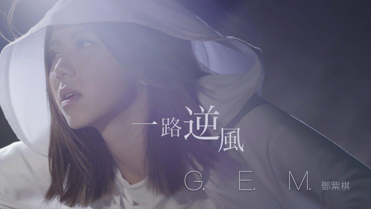 G.E.M.【一路逆風 AGAINST THE WIND】Official MV [HD] 鄧紫棋
