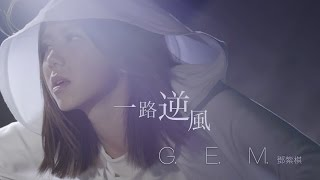 G.E.M.【一路逆風 AGAINST THE WIND】Official MV [HD] 鄧紫棋