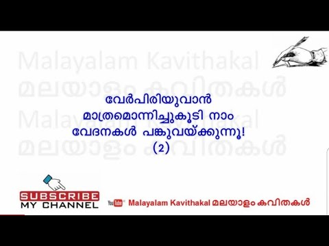 Padheyam Malayalam Kavitha With Lyrics | Verpiriyuvan Mathram Kavitha With Lyrics