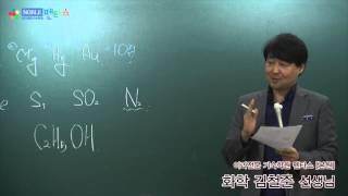화학 김철준