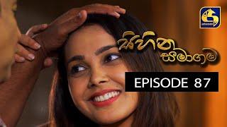 SIHINA SAMAGAMA Episode 87 ||''සිහින සමාගම'' ||  30th September 2020 Thumbnail