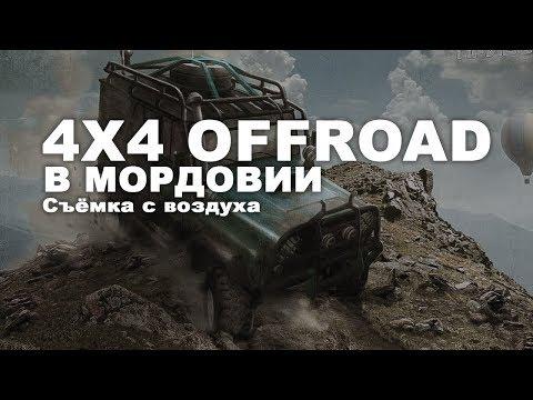OFFROAD 4x4 | Мордовия | Аэросъёмка | Ардатов