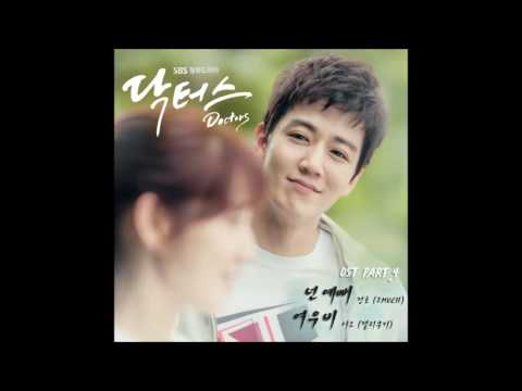 You`re Pretty - Jung Ho(2MUCH) [SBS Drama Doctors OST Part.4] [Official Audio]