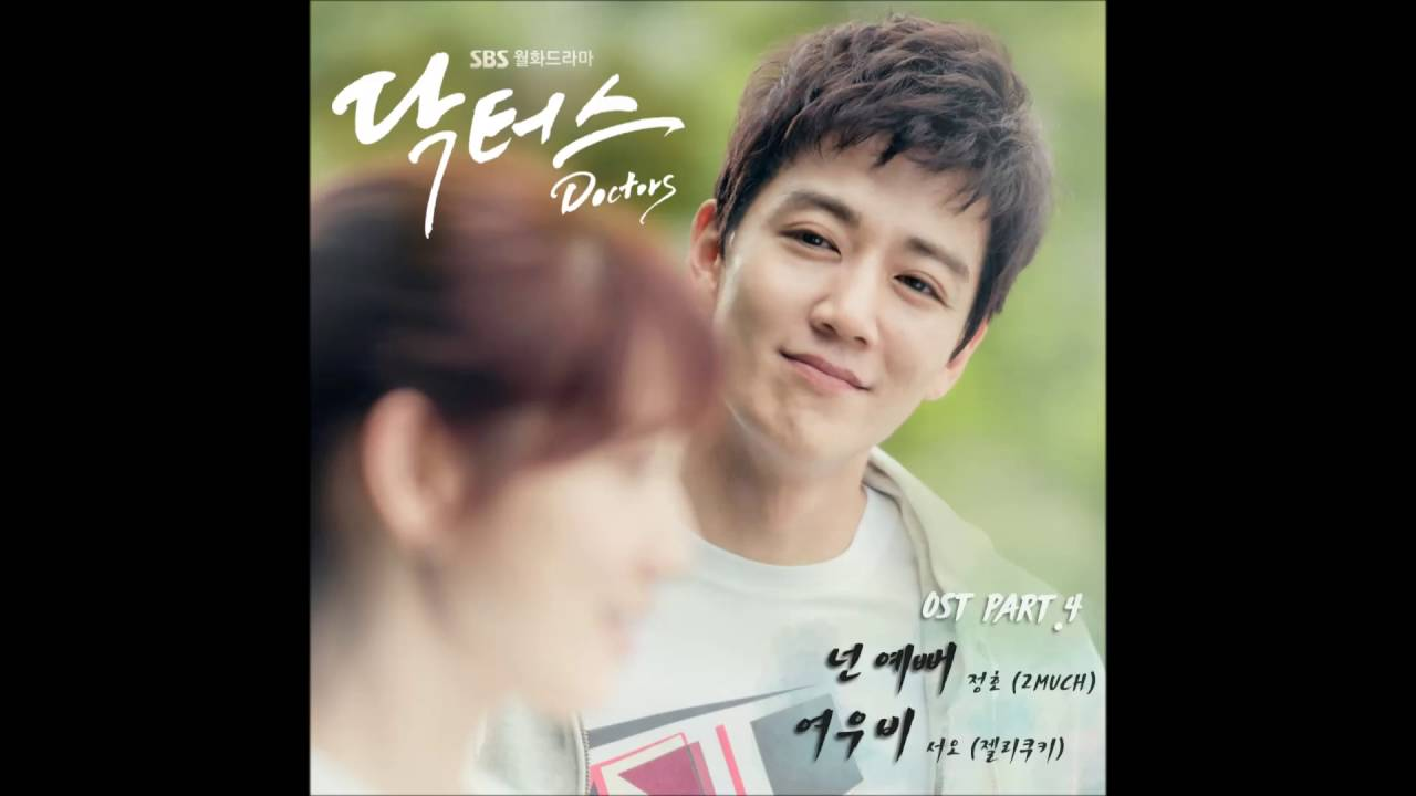 넌 예뻐 You`re Pretty - 정호(JungHo of 2MUCH) [SBS 드라마 닥터스 OST Part.4] [Official Audio]