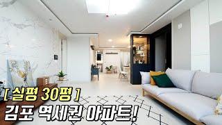 [김포신축빌라] 실평 30평 3룸! / 아파트 등기 체…
