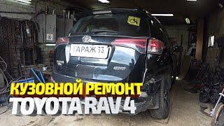 Ремонт машины подписчика #21. Восстановление Тойота Рав 4 после ДТП. Замена крыла, крышки багажника видео