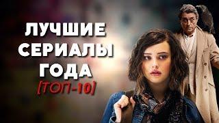ТОП-10 | ЛУЧШИЕ СЕРИАЛЫ 2017