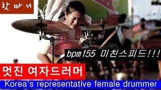 대만에는 라소백, 대한민국은 하따니!! 최고의 여자드러머(Female drummer)  드럼치는여자 하따니품바